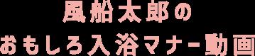 風船太郎のおもしろ入浴マナー動画