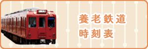 養老鉄道時刻表